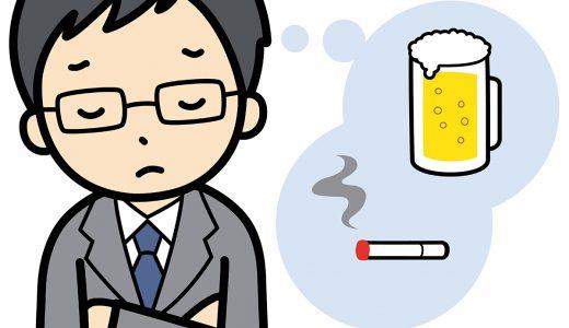 酒好き・タバコ好きはシスチンとビタミンBの摂取でハゲ対策